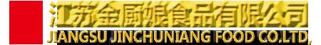 江蘇金廚娘食品有限公司