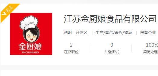 金厨娘开通泗阳人才网招聘专页
